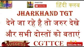 Jharkhand TGT NEGATIVE MARKING है या नहीं || Change in Examination Centre of 72 Candidates✔✔