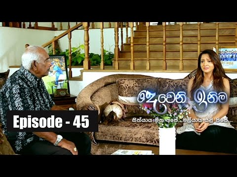 Deweni Inima | Episode 45 07th April 2017