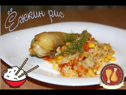 """Ленивый плов или """"Ёжкин рис"""". Ножки с рисом в духовке. Очень вкусный рецепт."""