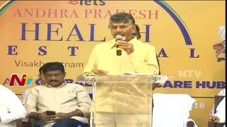 CM Chandrababu Naidu Full Speech At Andhra Pradesh Health Festival | Vizag | NTV