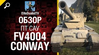 ПТ САУ  FV4004 Conway - обзор от EliteDualistTV [World of Tanks]