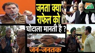 कितने प्रतिशत लोग राफेल डील को घोटाला मानते हैं ?  | Bharat Tak