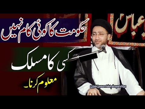 Hukoomat Ka Kaam Nahin Kisi Ka Maslak Maloom Karna..!! | Maulana Syed Shahenshah Hussain Naqvi | 4K