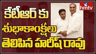 Harish Rao Congratulates KTR | KTR Appointed As TRS Party Working President | hmtv