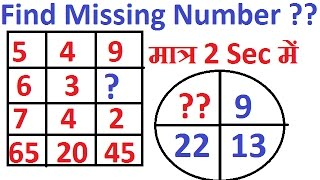 Reasoning Tricks in hindi | Missing number | SSC MTS 2017 | SSC CGL EXAM PREPARATION IN HINDI
