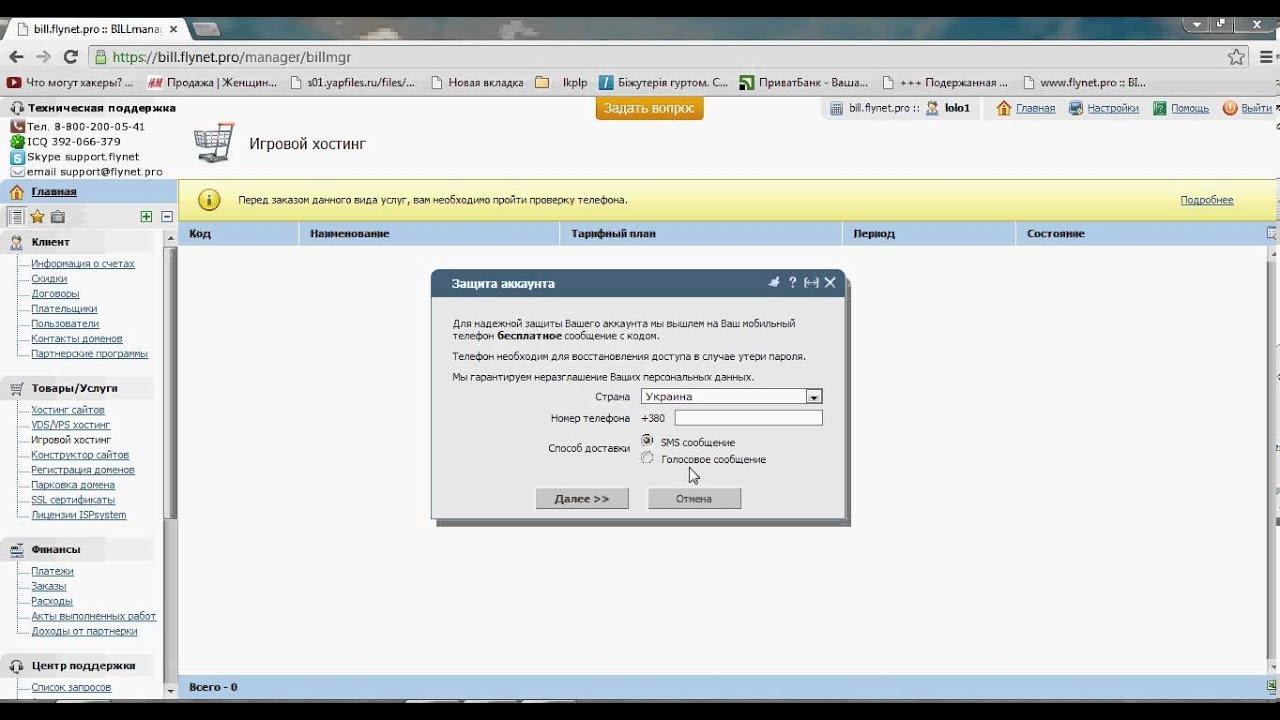 хостинг серверов майнкрафт 1 5 1