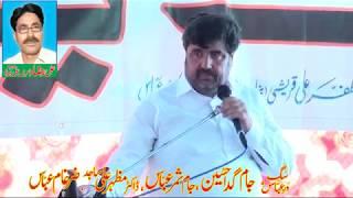 Zakir Syed Amir Abbas Rabani 26 Shawal 2017 Dera Jam Muqrab Abbas