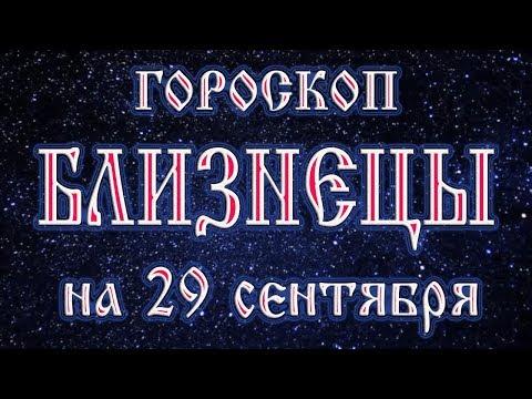 термобелье гороскоп для близнецов на 29 сентября 2017 года это