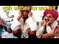 गुर्जर आंदोलन में देव जी की गोटा गाते गुर्जरGujjar singing of dev ji ki gota in the Gujjar agitation