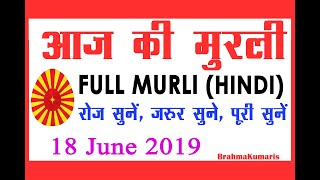 आज की मुरली 18-06-2019   Aaj ki Murli in Hindi   18 June 2019   Daily Murli   Today Murli