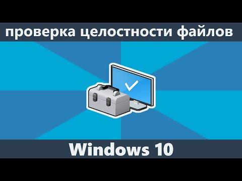 Проверка целостности Windows 10