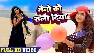 #Sona Singh का रुला देने वाला गाना (2018 ) नैनो को रुला दिये  #Naino Ko Rula Diye  Hit Bhojpuri Song