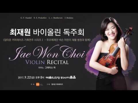 최재원 바이올린 독주회 인트로 영상