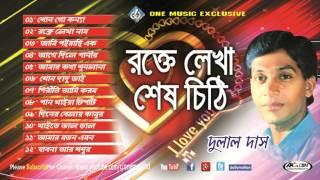 Rokte Leka Shesh Chiti । রক্তে লেখা শেষ চিঠি । Bangla Folk Song । Jukebox । Dulal Das । one music bd