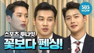[스포츠 투나잇] '샤라라~ 꽃보다 펜싱 사브르 3인방 등장!'/ 'Sports Tonight' Special