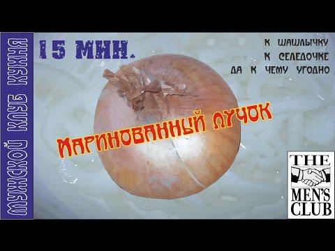 Маринованный лук за 15 минут