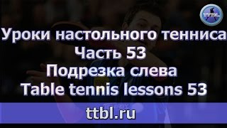 #Уроки настольного тенниса.  Часть 53. Подрезка слева. Table tennis lessons