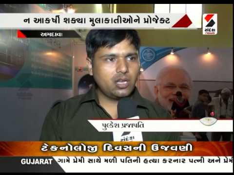 Less Response to Technology Exhibition in Ahmedabad | Sandesh News