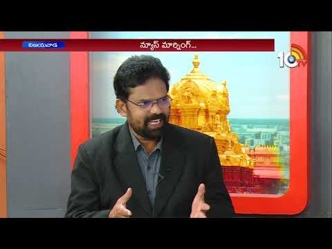 News Morning: Special Discussion on AP Politics | TDP Vs YSRCP | 10TV News