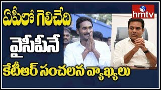 YSRCP Will Win In AP |  KTR Sensational Comments on AP Politics | hmtv
