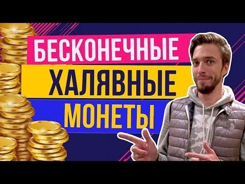Халявные монеты ДЛЯ КАЖДОГО!!! FIFA 18