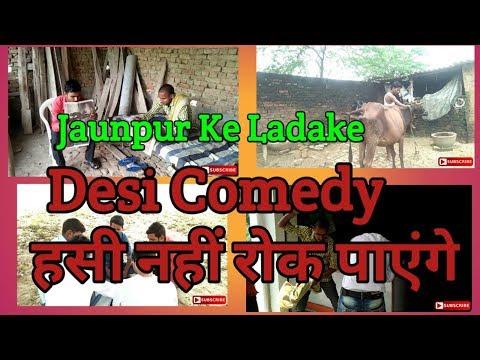 Desi Comedy हंसी नहीं रोक पाएंगे Video देखने के बाद by Jaunpur Ke Ladake