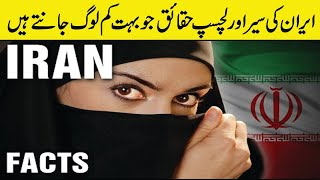 Amazing Facts About Iran - Full History And Documentary About Iran In Urdu/Hindi-ایران کی سیر