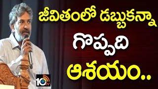 Director SS Rajamouli Speech at International Animation Day Celebrations | Hyderabad | 10TV