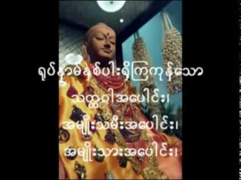 The Chant Of Metta - Myanmar video