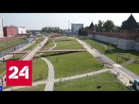 Новая набережная в Туле: открывшиеся панорамы горожане не видели последние 100 лет - Россия 24