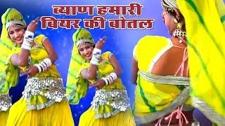 Bayan Mari Beer Ki Botal ॥ ब्यान हमारी बियर की बोतल  ॥ Latest Marwadi DJ Rajasthani Song 2016
