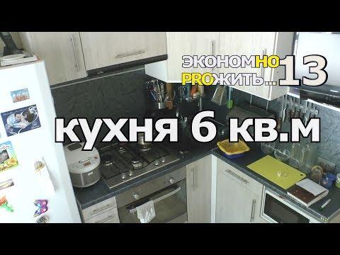 #13 экономно прожить РУМТУР кухня 6 м хранение вещей рапределение
