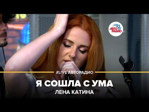 Лена Катина - Я Сошла с Ума (LIVE @ Авторадио)