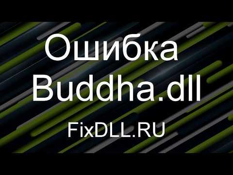 Как исправить ошибки в Buddha. dll