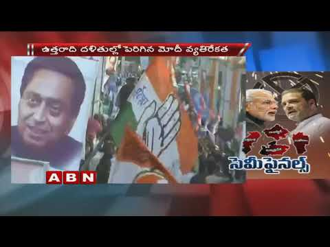 BJP Congress Strategies after EC announcing Elections Schedule | ABN Telugu