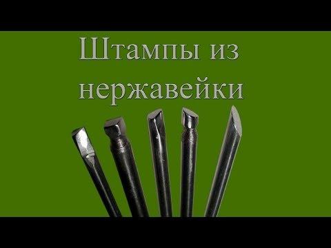 Нож для тиснения кожи своими руками