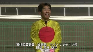 20200723王冠賞 服部茂史騎手