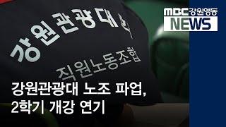 R]강원관광대 파업,개강 연기 학사 차질 우려