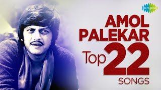 Top 22 Songs of Amol Palekar   अमोल पालेकर के 22 गाने   HD Songs   One Stop Jukebox