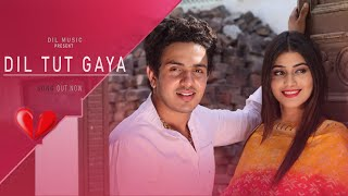 Dil Tut Gya | Diler Kharkiya | Sweeta Chauhan | Real Love Story | New Haryanvi Song 2019 | Dil Music