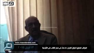 مصر العربية | المراقب السابق لاخوان الاردن: ما حدث فى مصر انقلاب على الشرعية