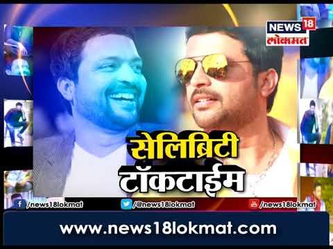Celebrity Talk Time with Actor Ankush Chaudhari | Marathi Movie Deva |