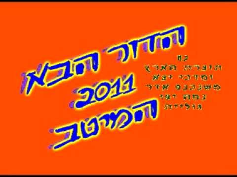 שירי הדור הבא 2011 חלק 2