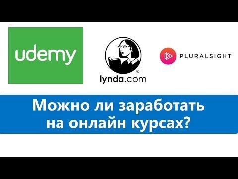 Полтора года с Udemy и можно ли заработать на онлайн курсах?