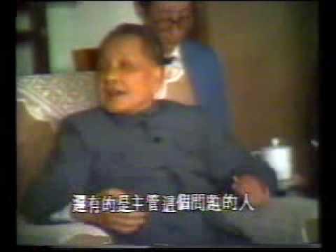 Deng Xiaoping & Hongkong 鄧小平 關於駐軍香港問題