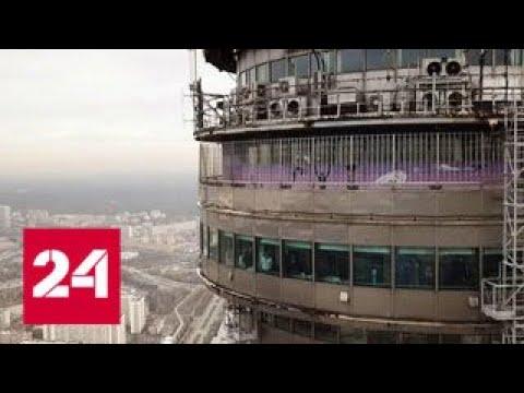 Прошлое и настоящее Останкинской башни - Россия 24