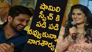 Shamili Funny Speech At Ammammagarillu Pre Release Event | Naga Shourya | Shalini