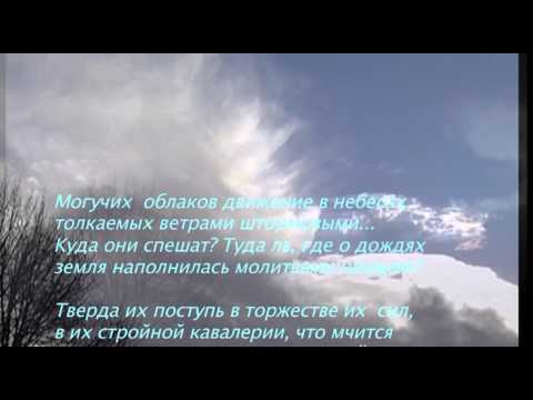 CLOUDS (with with Russian translation)