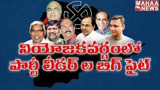 Mahakutami Vs TRS :Big Fight Between Party Leaders In Constituencies - #Election 2018 - Mahaa New - netivaarthalu.com