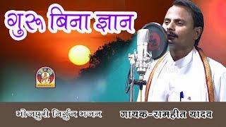 Bhojpuri Nirgun || GURU BINA GYAN || गुरु की महिमा #Ramhit Yadav ||